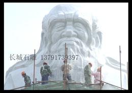 老子石雕像